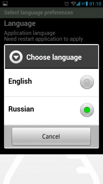 Russian or English